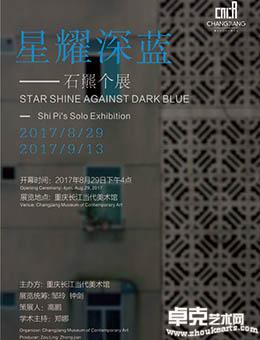 《星耀深蓝》——石羆个展