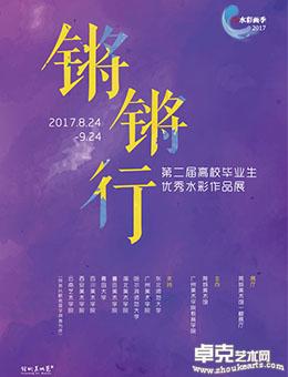 锵锵行——第二届高校毕业生优秀水彩作品展
