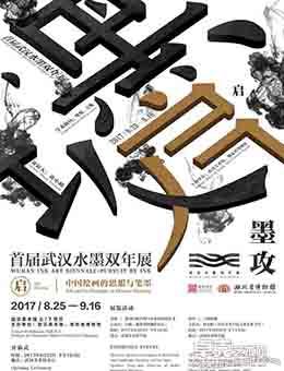 墨攻——首届武汉水墨双年展