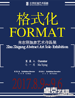 格式化——朱志刚抽象艺术作品展
