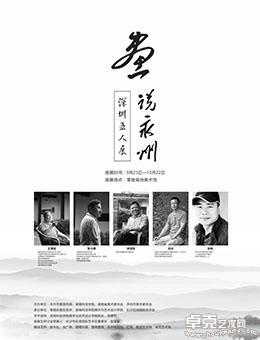 《画说永州》—深圳五人展