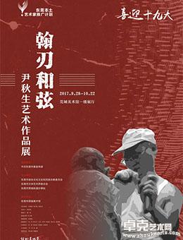翰刃和弦——尹秋生艺术作品展