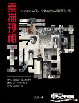 素描现相——中央美术学院九个素描教学课程研究展