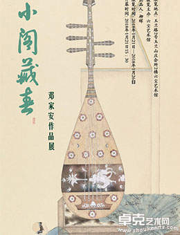 小阁藏春——邓家安作品展
