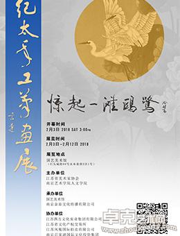 惊起一滩鸥鹭——纪太年工笔画迎春展