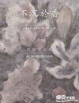 不沉于香——刘婷作品展