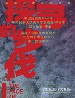 """""""探寻的步伐""""第二届九龙山画家作品展"""