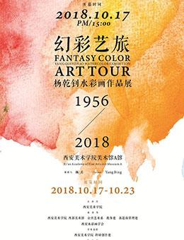 """""""幻彩艺旅""""杨乾钊水彩画作品展"""