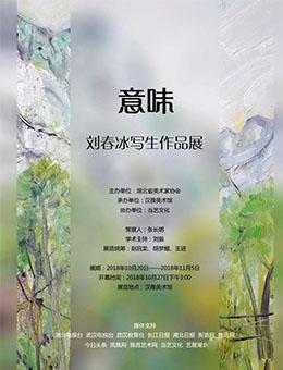 """""""意味""""刘春冰写生作品展"""