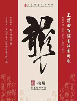 """""""江山如画""""王渭田百龙书法艺术展"""