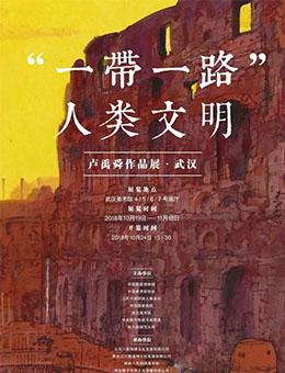 """""""一带一路""""人类文明·卢禹舜作品展-武汉站"""