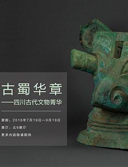 """""""古蜀华章""""四川古代文物精华展"""