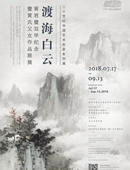 """""""渡海白云""""黄君璧双甲纪念暨黄氏父女作品联展"""