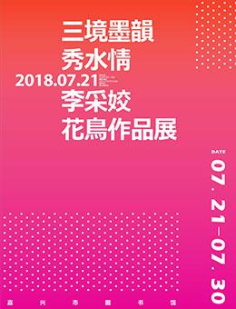 """""""三境墨韵秀水情""""李采姣花鸟作品展"""