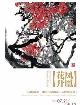 """""""凤凰花开""""中山市树国画、诗歌创作展"""