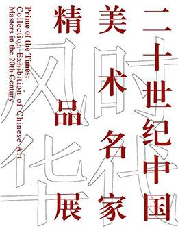 """""""时代风华""""二十世纪中国美术名家精品展"""