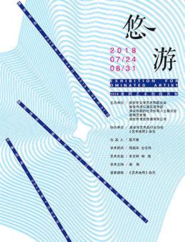 悠游——2018淮阴艺术馆提名展