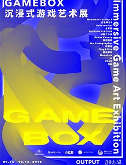 GAMEBOX沉浸式游戏艺术展