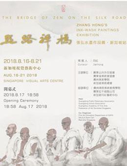 """""""丝路禅桥""""张弘水墨作品展-新加坡站"""