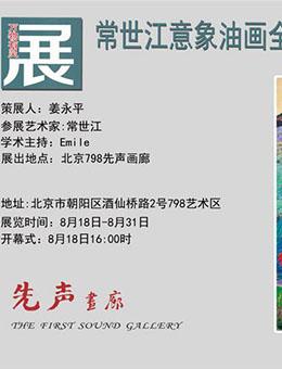 """""""万物有灵""""常世江意象油画全国巡展(第二站·北京)"""