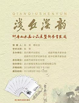 """""""浅丘深韵""""卿康山水画小品展"""