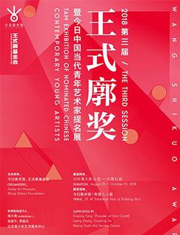 2018王式廓奖暨今日中国当代青年艺术家提名展