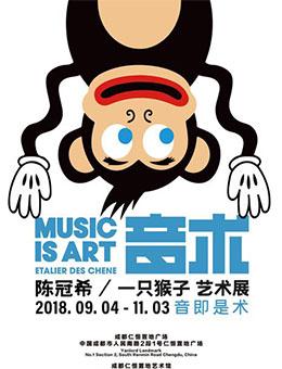"""陈冠希""""音术 · 一只猴子""""艺术展"""