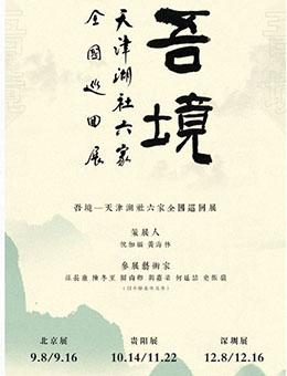 """""""吾境""""天津湖社六家全国巡回展"""