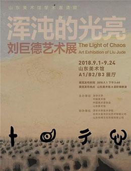 """""""浑沌的光亮""""刘巨德艺术展"""