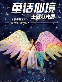 """北京来福士""""童话仙境""""主题灯光展"""
