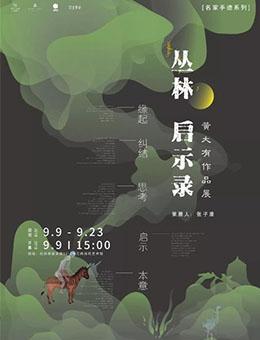 """""""丛林启示录""""黄大有作品展"""