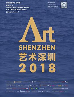 Art2018艺术深圳