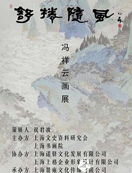 """""""舒卷随风""""冯祥云画展"""