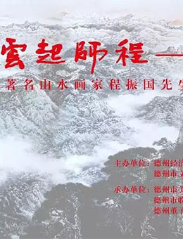"""""""云起师程""""程振国师生展"""