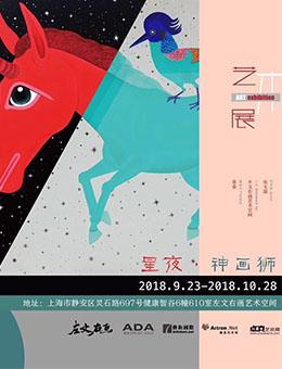 《星夜-神画狮》——张玉瀛个展