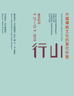 """""""行山""""中国传统文化的当代形塑展"""