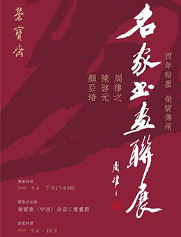 """""""百年传承 荣宝翰墨""""名家书画联展"""