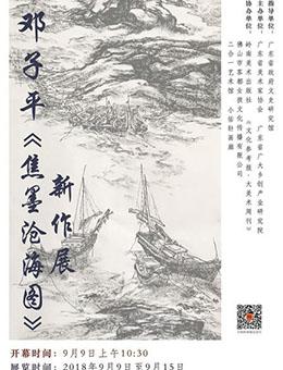 """邓子平""""焦墨沧海图""""新作展"""