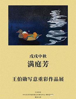 """""""满庭芳·戊戌中秋""""王伯勋写意重彩作品展"""