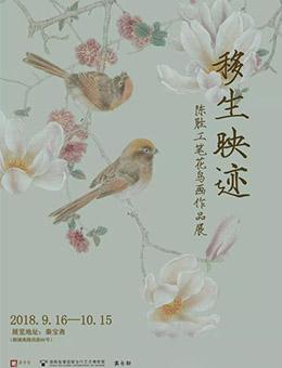 """""""移生映迹""""陈胜工笔花鸟画作品展"""