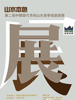 """""""山水本色""""第二届中国当代青绿山水画学术邀请展"""