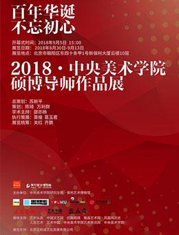 """""""百年华诞 不忘初心""""2018·中央美术学院硕博导师作品展"""