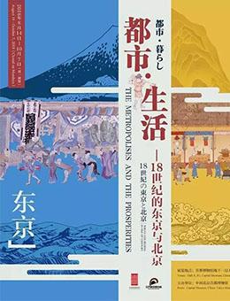 """""""都市·生活""""18世纪的东京与北京"""
