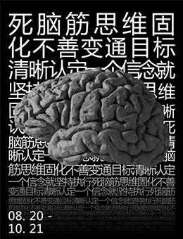 """""""死脑筋""""混凝土材质观念展"""